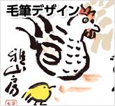 毛筆デザイン 年賀状