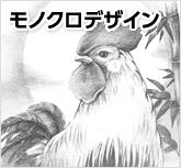 モノクロデザイン 年賀状