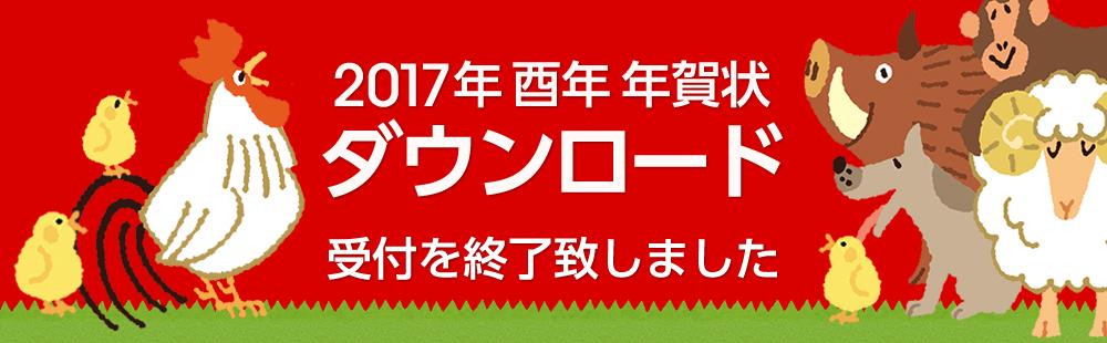 2017年酉年年賀状ダウンロード